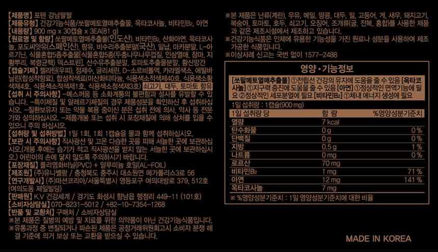 Thông Tin Sản Phẩm Thần Dược Đàn Ông Hàn Quốc