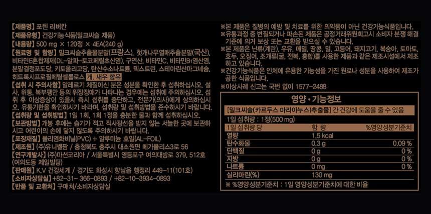 Thông tin và cách dùng Bổ gan Potent Liverkhan Hàn Quốc