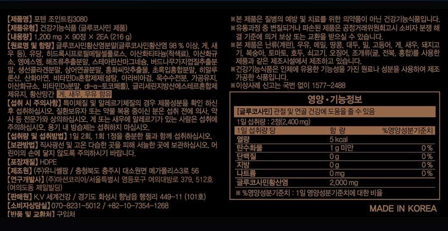 Địa chỉ bán bổ khớp POTENT JOINT KING 3080 Hàn Quốc