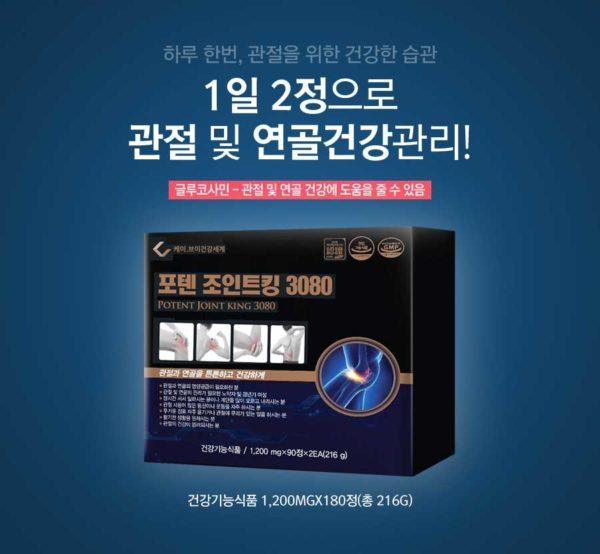 Bổ Khớp Cao Cấp Potent Joint King 3080 Hàn Quốc